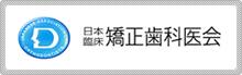 日本臨床矯正歯科医会